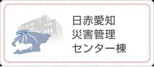日赤愛知災害管理センター棟