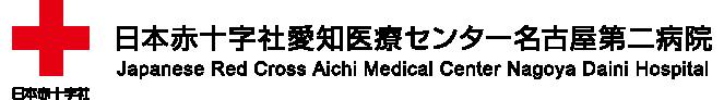 日本赤十字社 Japanese Red Cross Society 日本赤十字社愛知医療センター名古屋第二病院