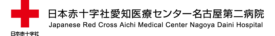日本赤十字社 Japanese Red Cross Society 名古屋第二赤十字病院
