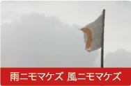 雨ニモマケズ風ニモマケズ