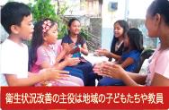 衛生状況改善の主役は地域の子どもたちや教員