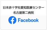 名古屋第二赤十字病院 facebook