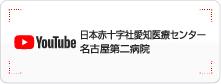 名古屋第二赤十字病院 動画ニュース