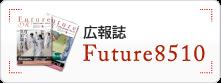 広報誌 Future8510