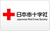 日本赤十字社 Japanese Red Cross Society