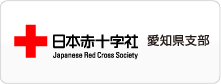 日本赤十字社 愛知県支部 Japanese Red Cross Society