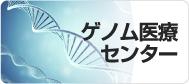 ゲノム医療センター