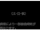 (月〜金)14:00〜20:00 (土・日・祝)10:00〜20:00 病棟により一部面会時間が異なります。