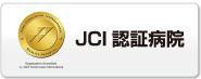 JCI認証病院
