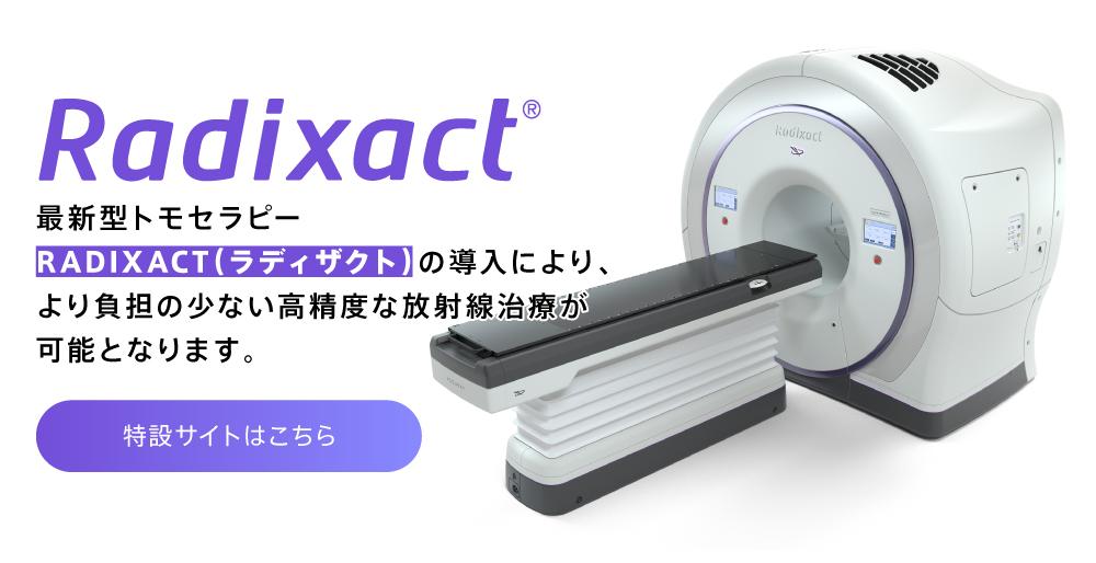 radixact