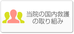 japan_aid01