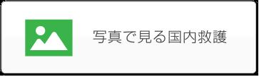 japan_aid05