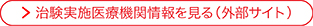 chikenjissiiryoukikanjyouhou-01
