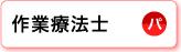 iryougijutushokuin-02