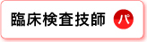 iryougijutushokuin-04
