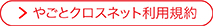 yagotokurosunettonomousikominonagare-03