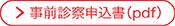 yousikidaunrodositeotukaikudasai-01