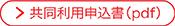yousikidaunrodositeotukaikudasai-03