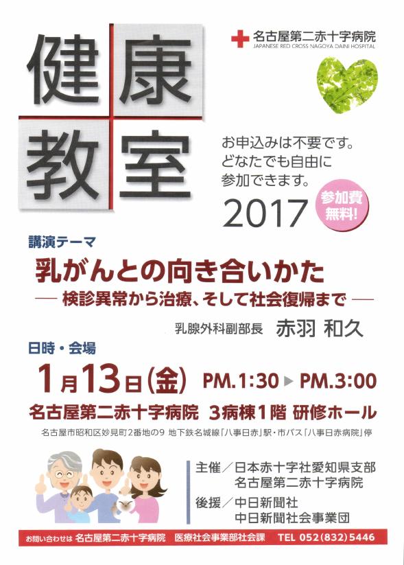 20170113_kenkoukyoushitsu