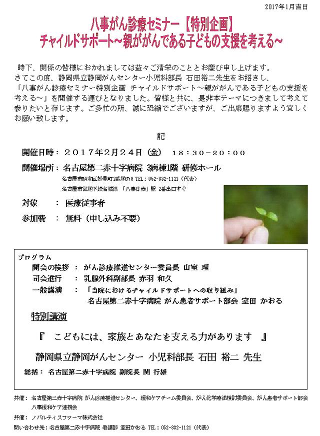 Microsoft Word - 20170217第10回 八事がん診療セミナー