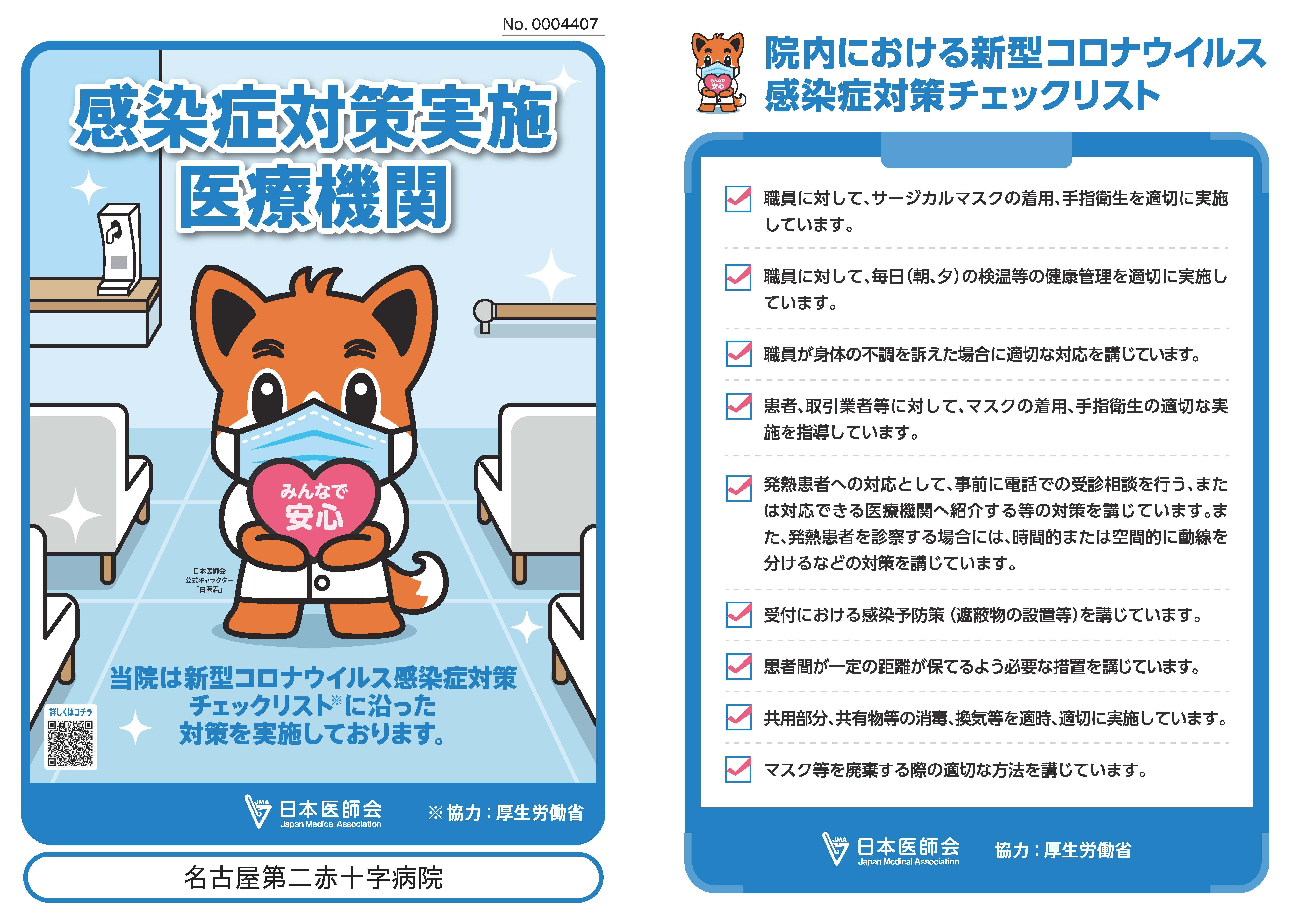 愛知 県 ウイルス 病院 コロナ